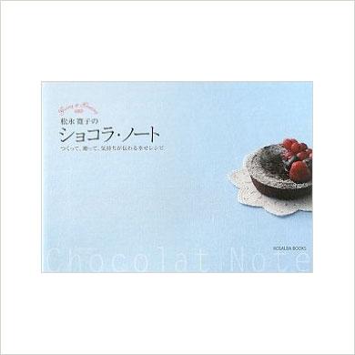 松永寛子のショコラ・ノート